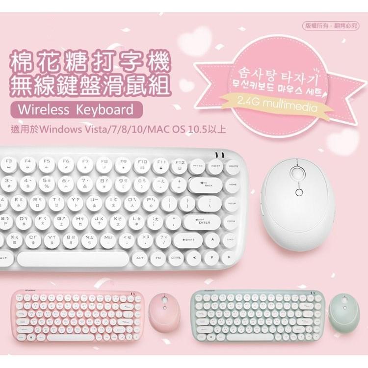 【現貨】台灣雙認證 棉花糖打字機 2.4G無線鍵盤滑鼠組 鍵盤