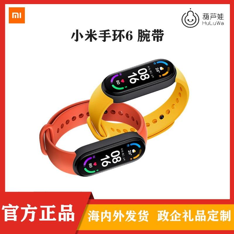 店長推薦  原裝正品小米手環6代腕帶官方同款原廠6nfc版專用矽膠金屬手錶帶6