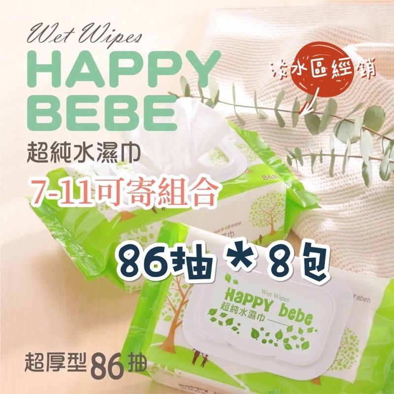 有發票【全家 / 7-11  超商 店到店】Happy bebe 純水濕紙巾 86抽有蓋 15抽 隨身包 抗菌