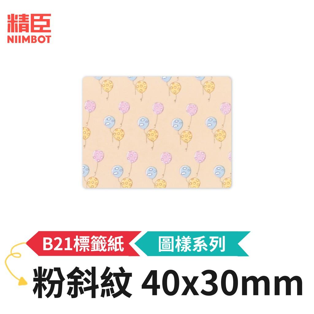 [精臣] B21標籤紙 圖樣系列 粉斜紋 40x30mm 精臣標籤紙 標籤貼紙 熱感貼紙 打印貼紙 標籤紙 貼紙