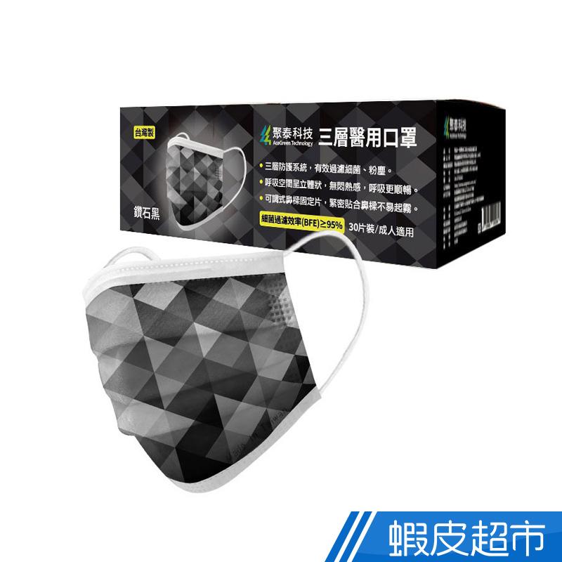 聚泰科技 三層醫用口罩 璀璨寶石系列 30入/盒  現貨 蝦皮直送