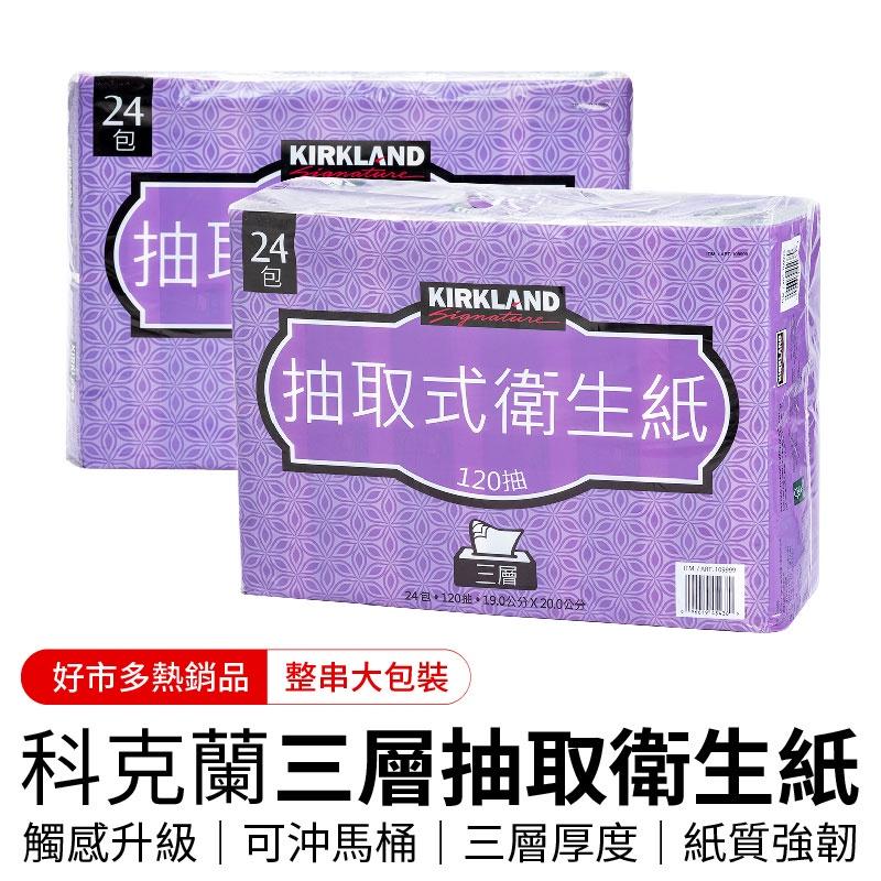科克蘭三層抽取衛生紙 抽取式衛生紙 科克蘭 衛生紙 每包120抽 costco 整串大包裝 三層舒適 超厚 宅配免運