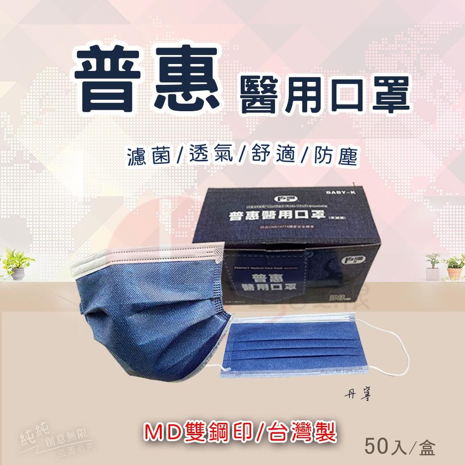 普惠  台灣製造 雙鋼印醫用成人平面口罩、醫療口罩-率性丹寧藍 50片/盒