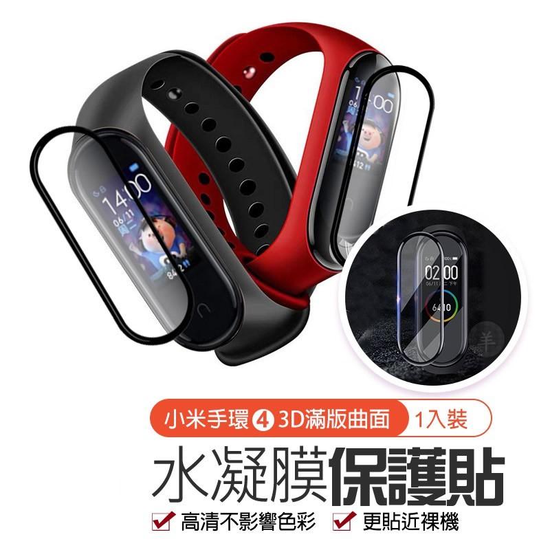 小米手環 保護貼 曲面滿版螢幕保護貼 保護膜適用 小米手環6 小米手環5 小米手環4 小米手錶 小米4 小米5 保護膜