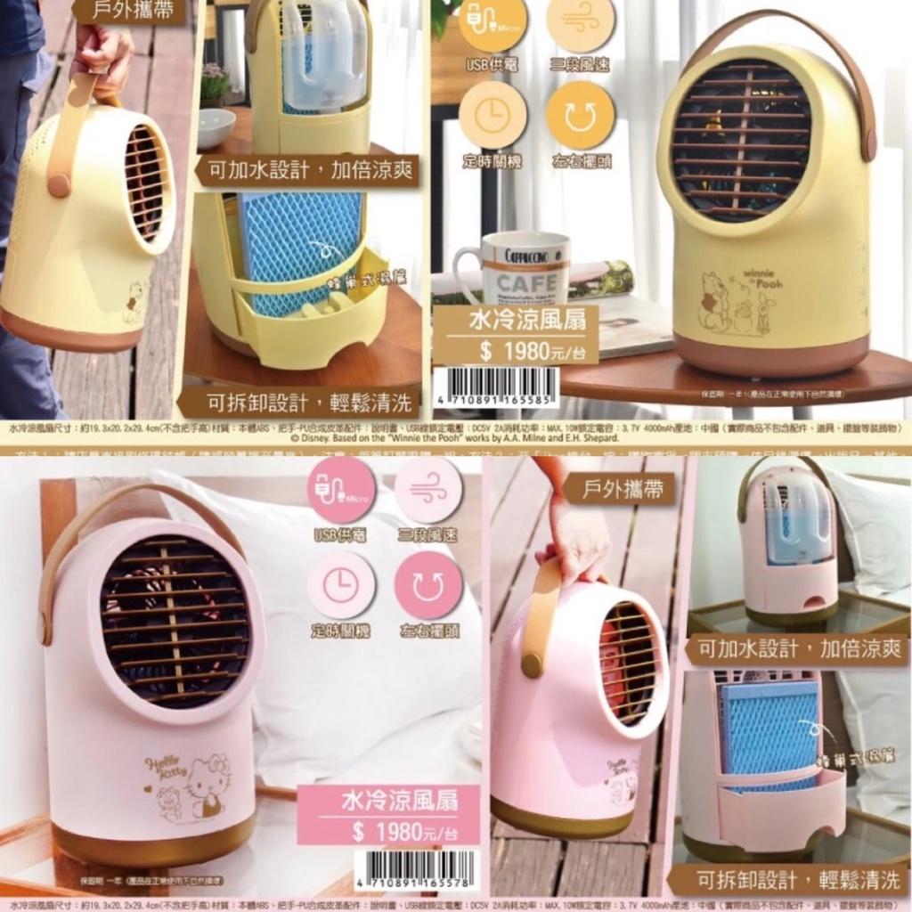 7-11預購 Hello Kitty 水冷涼風扇 凱蒂貓 維尼 水冷扇涼風扇移動式水冷氣