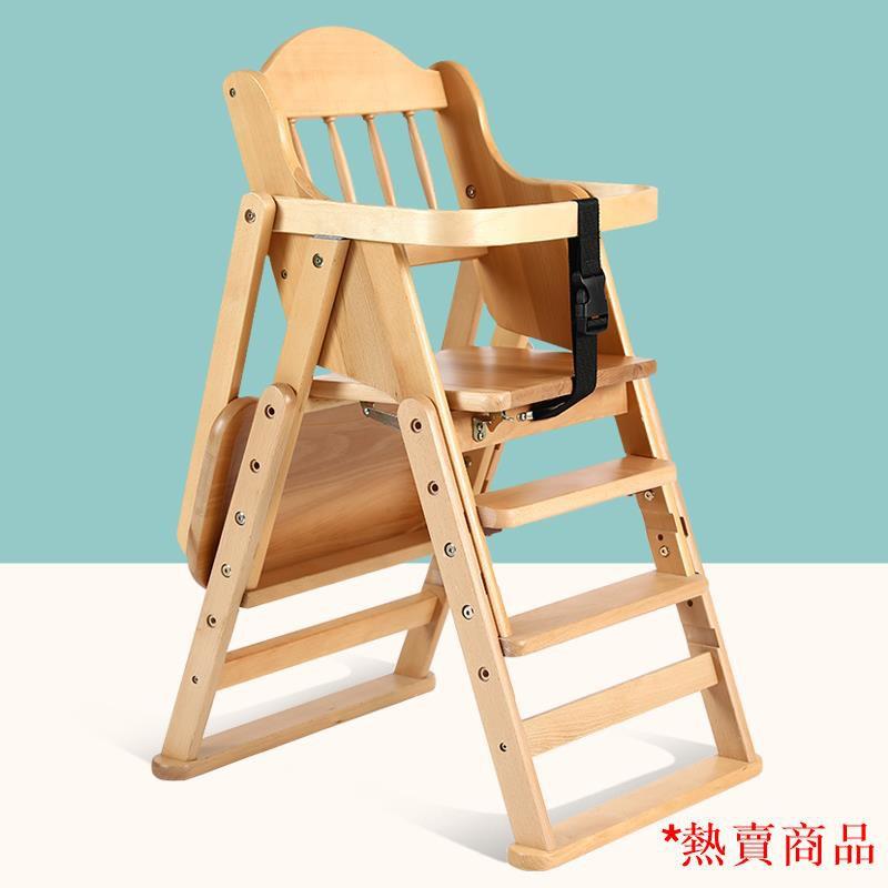 【現貨/可發貨到付款】貝嬌寶寶餐椅兒童實木椅子多功能可折疊可擕式嬰兒吃飯座椅櫸木bb
