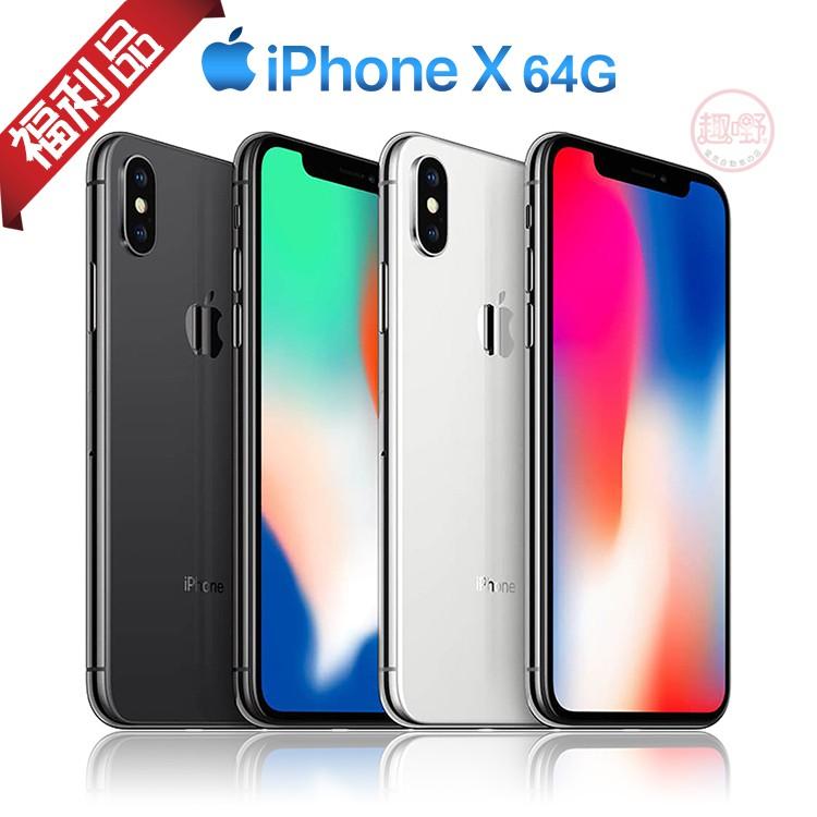 Apple iPhone X 64G 銀/灰 福利品 送大全配[趣嘢]