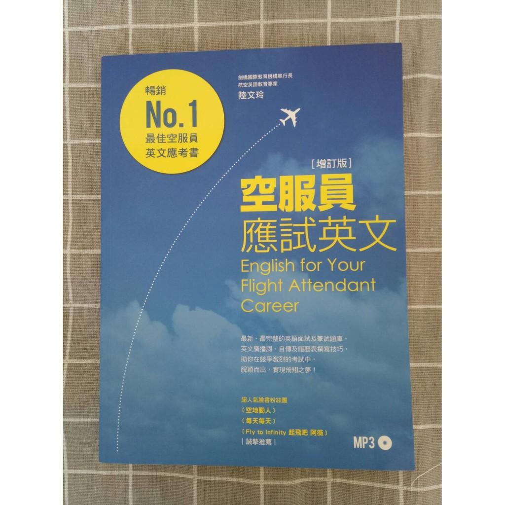 二手書/空服員應試英文English for Your Flight Attendant Career