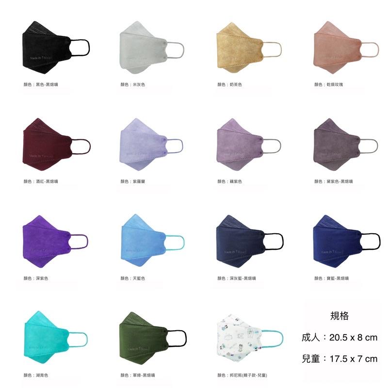 『KF94』韓系立體 醫療口罩。台灣優紙。成人立體口罩。兒童立體口罩。4D口罩。船型口罩。魚嘴口罩
