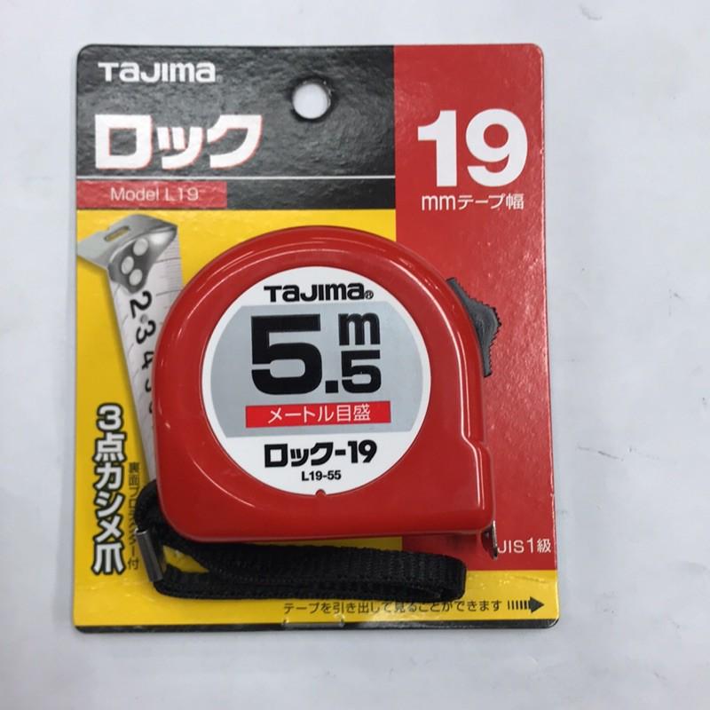 田島 Tajima 捲尺 5.5米 x 19mm/ 台尺捲尺 L1955S