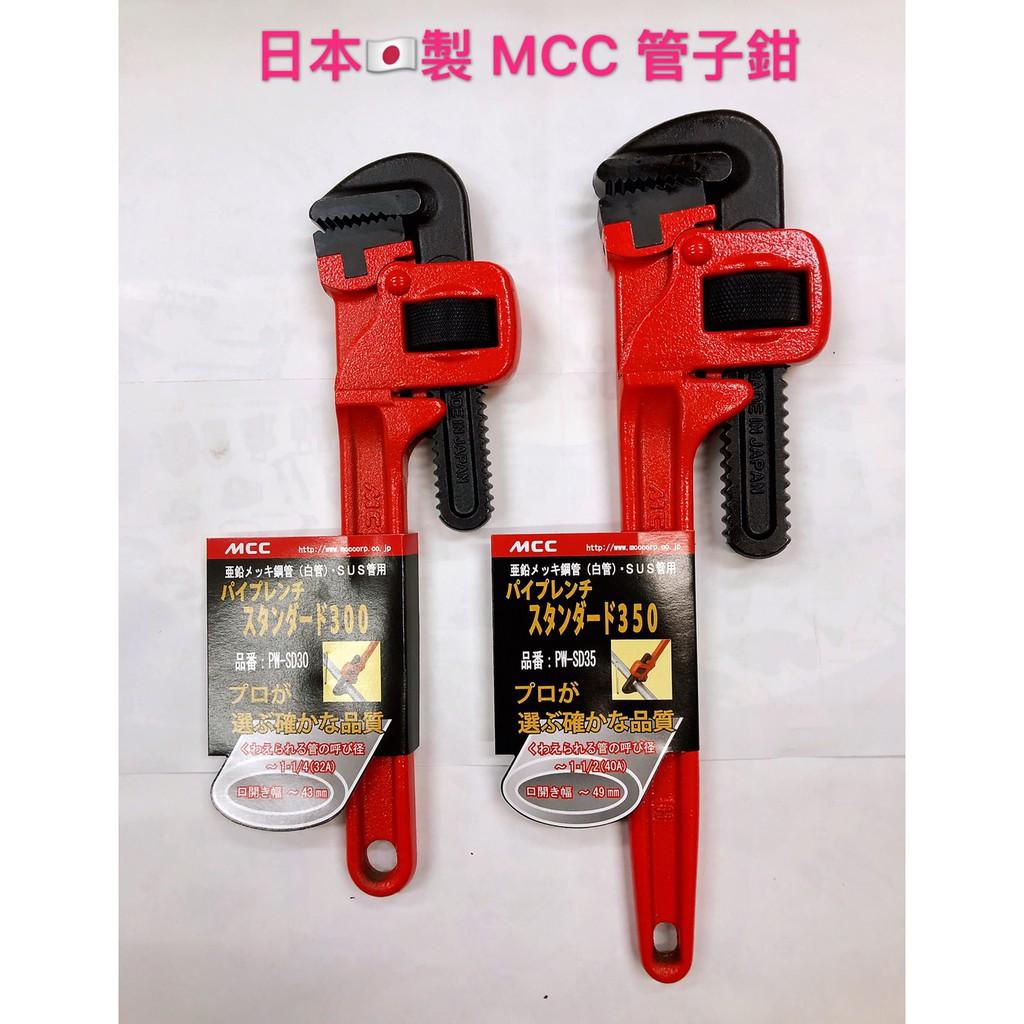 日本製 MCC 管子鉗 管口鉗 水管鉗 管鉗 PW SD 300mm 350mm