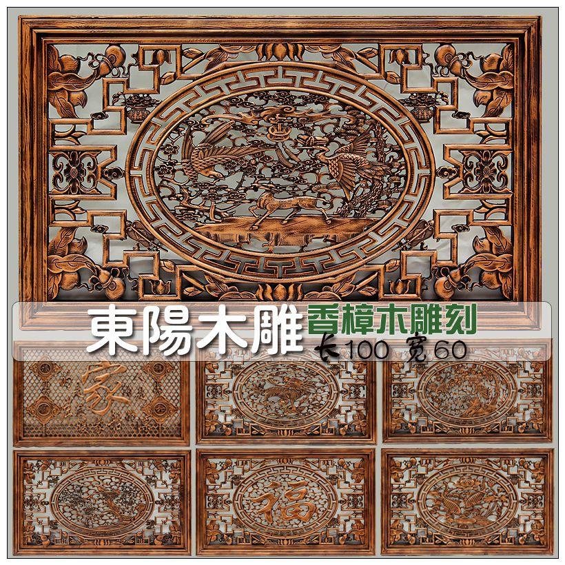 *嚴選*家居裝飾品工藝送禮品玄關背景墻壁掛件實木中式茶室客廳東陽木雕