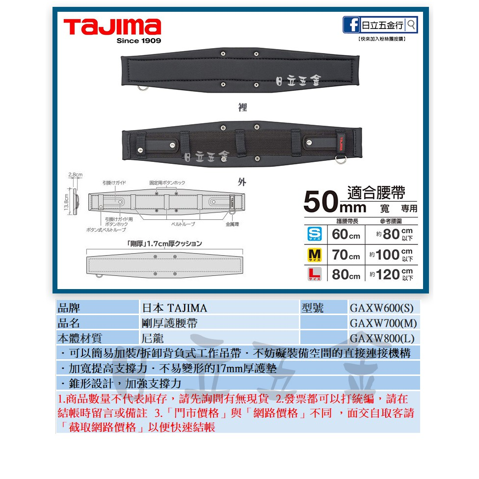 EJ工具《附發票》GAXW600 GAXW700 GAXW800 日本 TAJIMA 田島 剛厚護腰帶 S/M/L