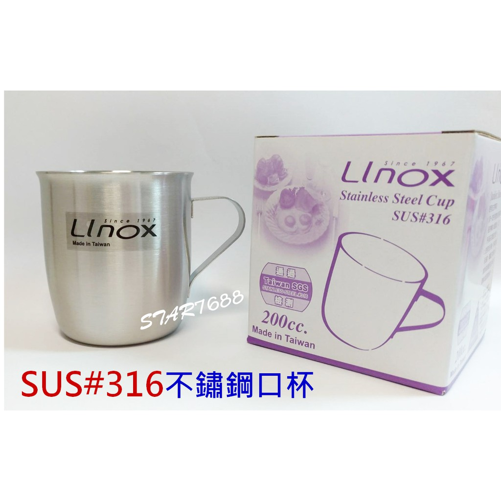 LINOX 不鏽鋼小口杯 7cm 200ml 316不鏽鋼杯 兒童水杯 不銹鋼口杯 台灣製