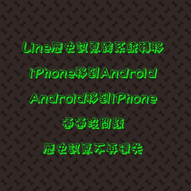 Line歷史訊息跨系統轉移,iPhone跳槽Android,Line訊息完整保留(失敗補貼你車馬費)