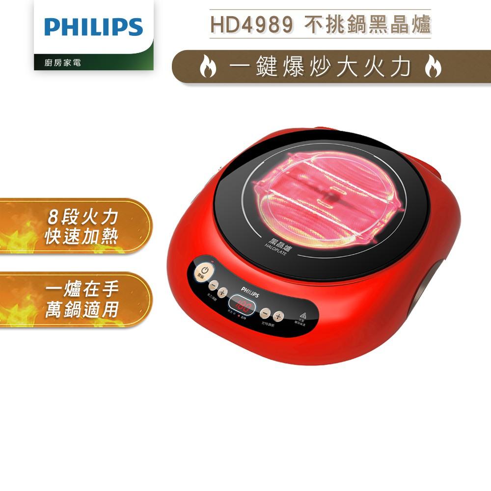 PHILIPS飛利浦不挑鍋黑晶爐-活力紅HD4989