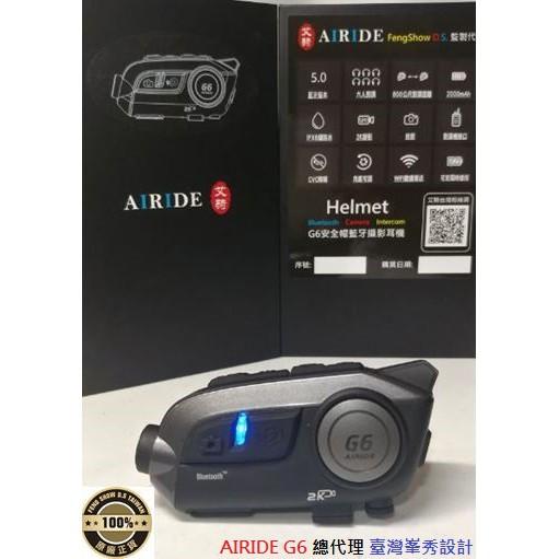 原廠直售 艾騎 AIRIDE G6 1440P 安全帽 藍牙行車紀錄器 特價4388元(32G) 飛樂 Maxto M3