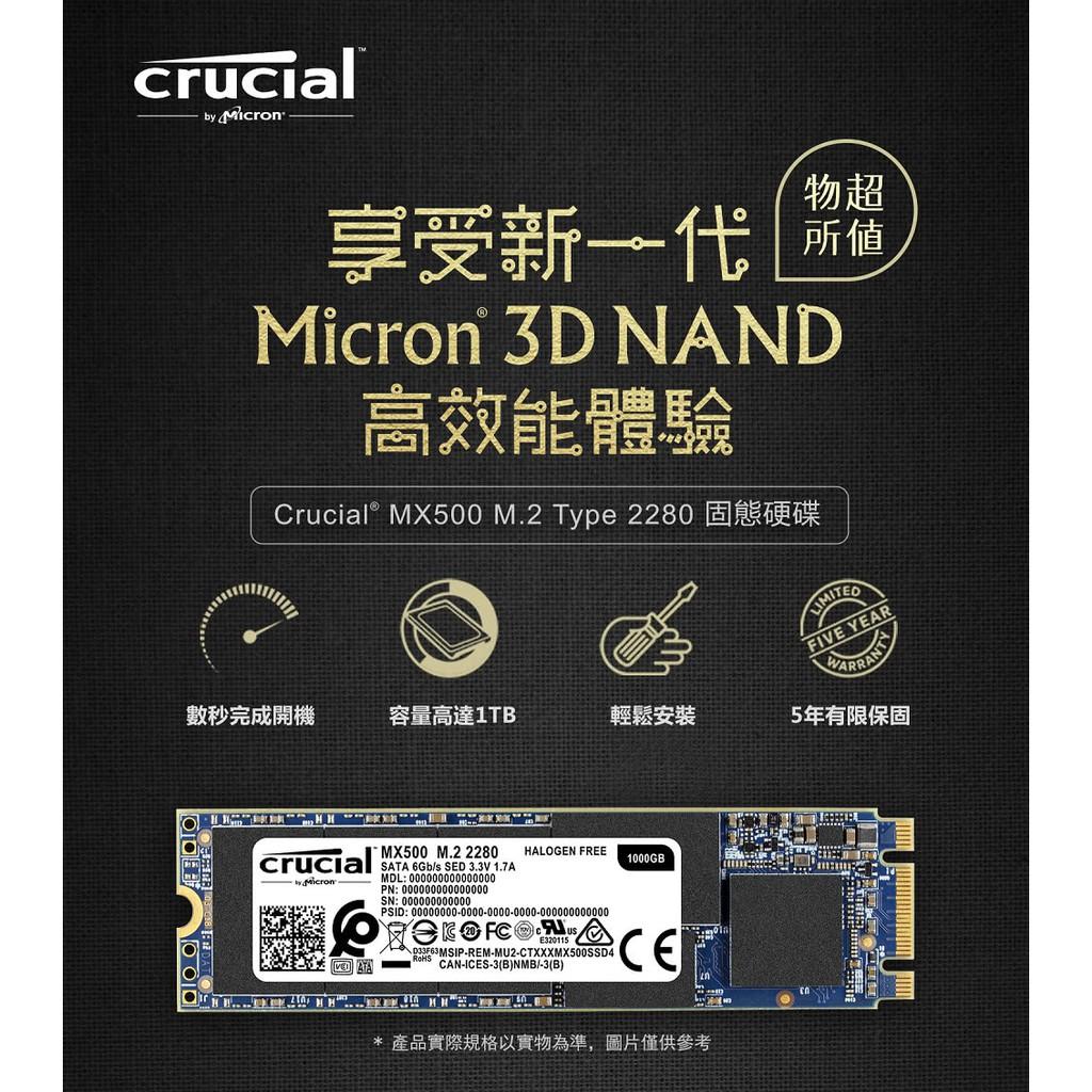 中和店面【Micron 美光】Crucial MX500 M.2 250G/500G SSD 2.5吋固態硬碟 可自取