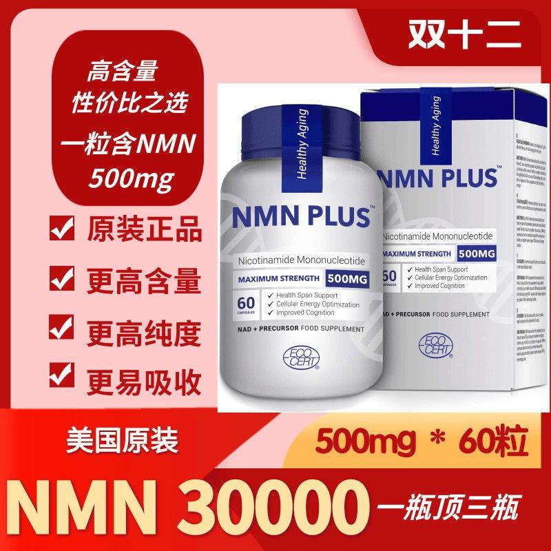 保證正品 美國進口NMN PLUS 30000 煙酰胺單核苷酸NAD+補充500mg * 60粒膠囊