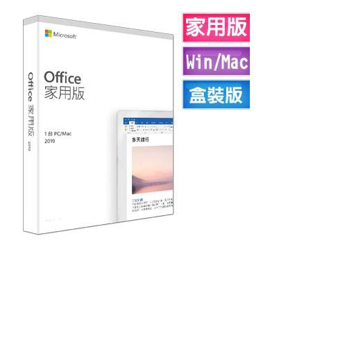 Microsoft Office 2019 home 中文家用 盒裝版 Office2019
