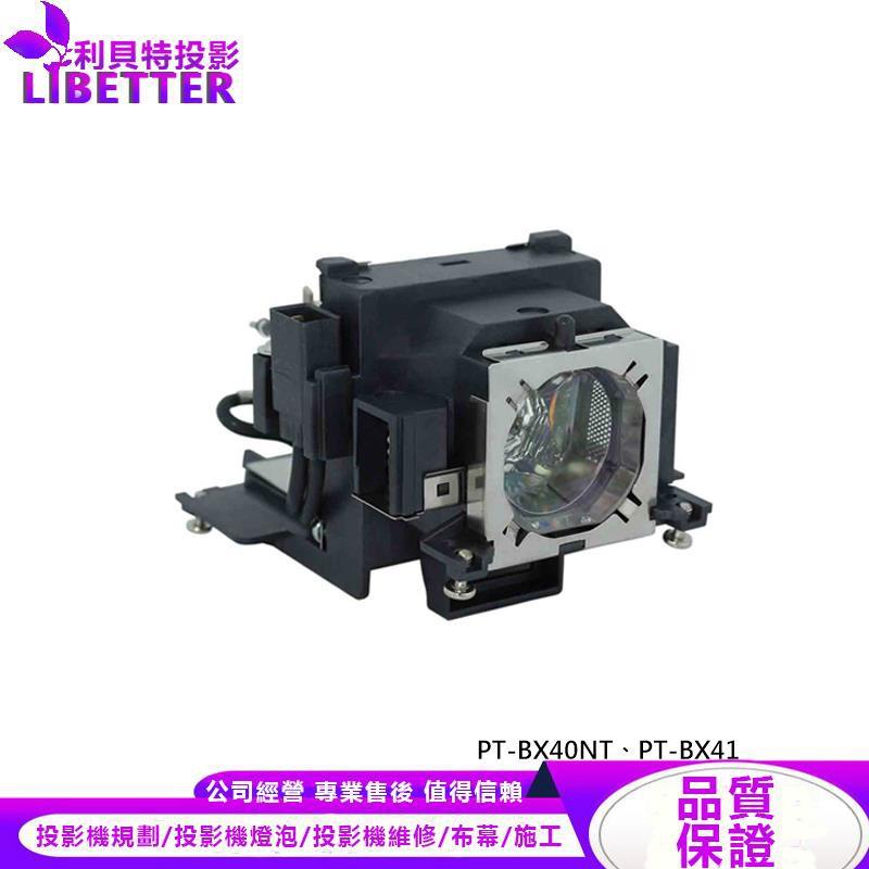 PANASONIC ET-LAV100 投影機燈泡 For PT-BX40NT、PT-BX41