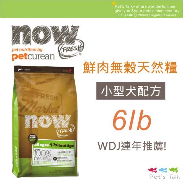 加拿大NOW! 鮮肉無穀天然糧-小型犬配方~6磅(2.72公斤) WDJ推薦