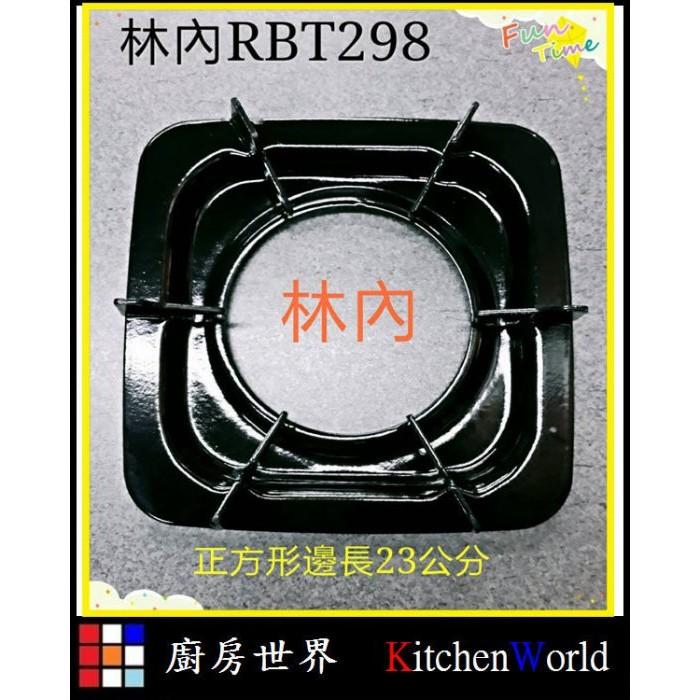 高雄 瓦斯爐零件 林內方型爐架 RBT298 【KW廚房世界】