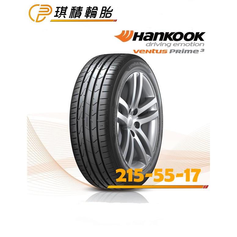 琪積輪胎 Hankook 韓泰 VENTUS Prime3 K125 215-55-17 94W 全系列 完工價