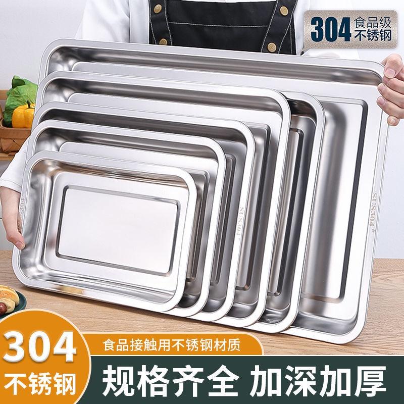 現貨 深型長方盤304不銹鋼茶盤 長方盤  304不銹鋼方盤特厚長方形盤子 燒烤盤蒸飯盤不鏽鋼托盤子水餃盤子 xKDA