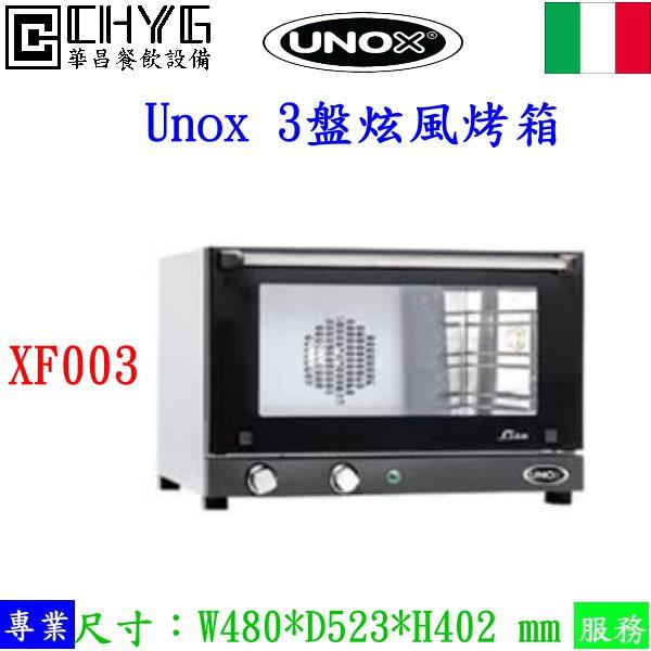 華昌 全新UNOX三盤旋風烤箱/XF-003/義大利原裝進口/熱風烤箱/電烤箱/麵包電烤爐/電爐/餐飲設備/營業用