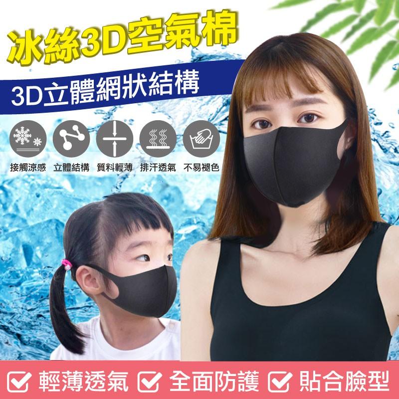 ✴冰絲3D空氣棉口罩✴ (非醫療級口罩)  兒童口罩 立體口罩 成人口罩