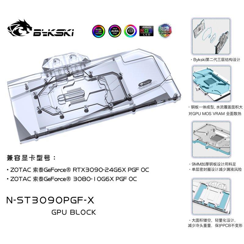 新品 現貨Bykski N-ST3090PGF-X 顯卡水冷頭 索泰Zotac RTX3090 24G6X PGF