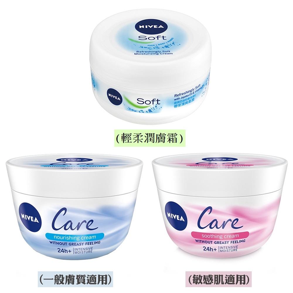 妮維雅全方位/輕柔潤膚霜200ml(一般肌/敏感肌)適用【妮維雅旗艦店】