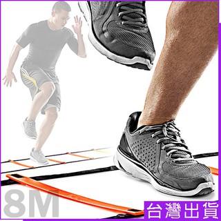 靈敏步伐梯8M敏捷梯D186-MK008(8公尺跳格步梯速度梯繩梯.8米能量梯跳格梯跳格子田徑跨欄跑步足球訓練梯子軟梯 新竹縣