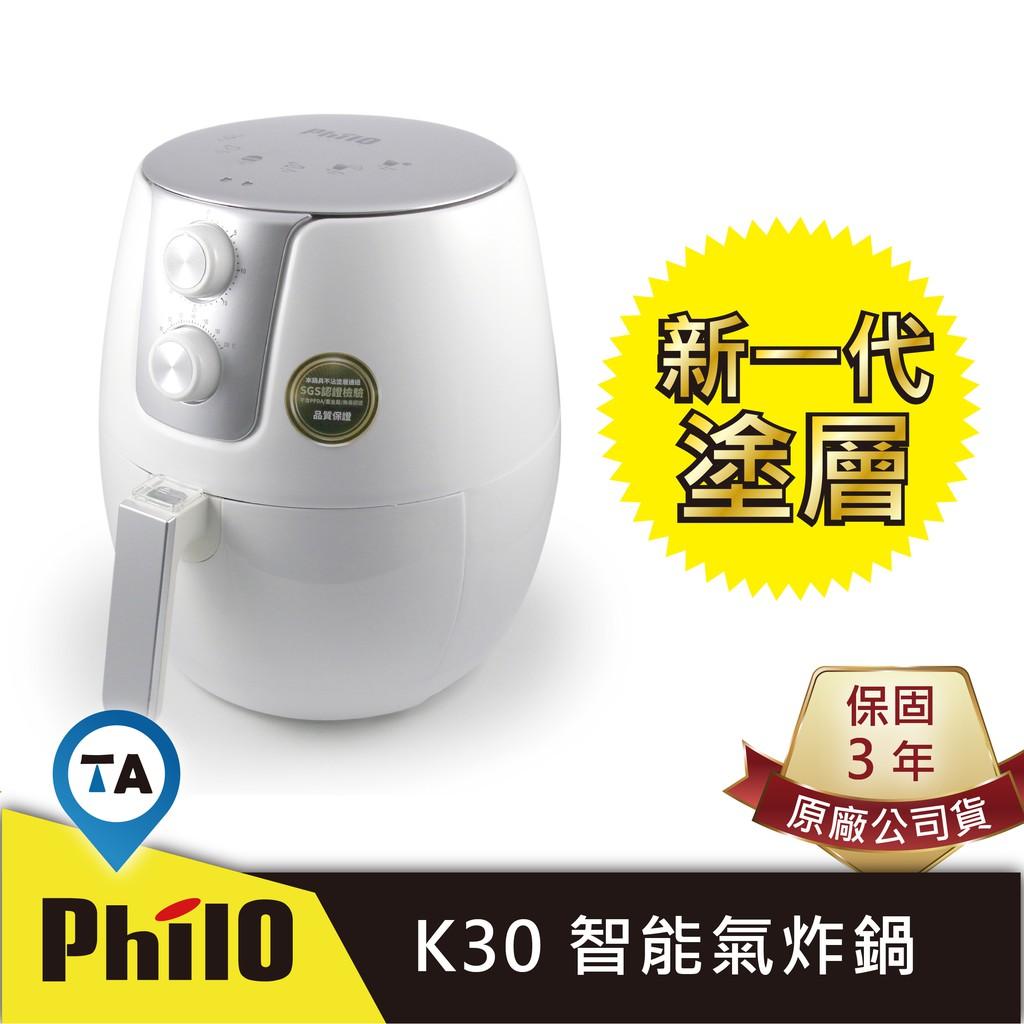 【Philo 飛樂】K30 氣炸鍋 3.5L 4.5L EC350 大灰熊 大白