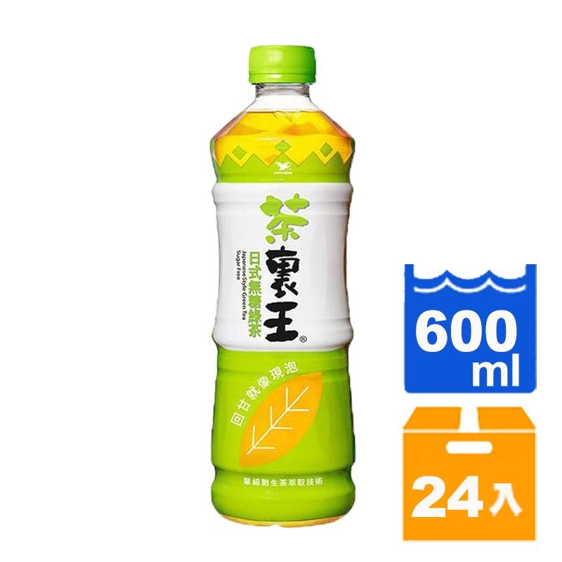 統一 茶裏王 日式無糖綠茶 600ml (24入)/箱 【康鄰超市】