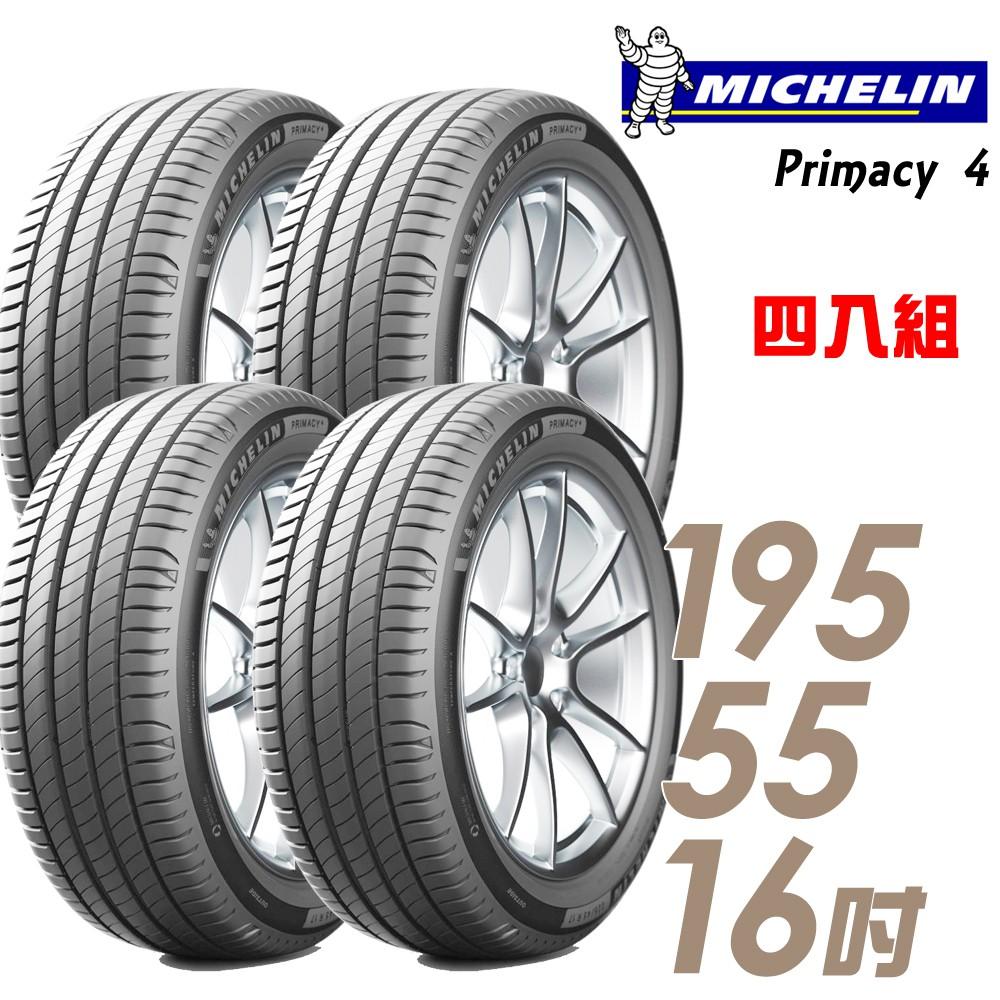 【米其林】PRIMACY 4 PRI4 高性能輪胎_四入組_195/55/16