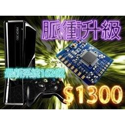 [孩子%玩具]XBOX360改脈衝自製系統17150 + LT3.0光碟機升級$1300~$2500【高雄台中恐龍電玩】