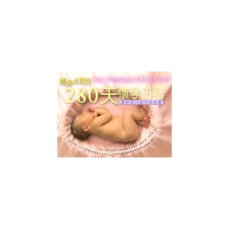 媽咪&寶貝:280天懷孕日記[二手書_良好]8238