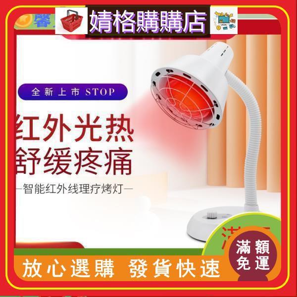 【滿額免運】諾美姿紅外線理療燈紅光神燈烤燈烤電理療家用儀多功能遠紅外線燈v