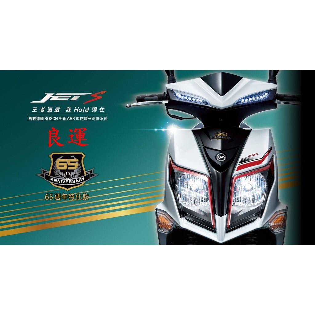 JET SL SR 125 公司建議售價-三陽-只能來店取車-不提供運送服務