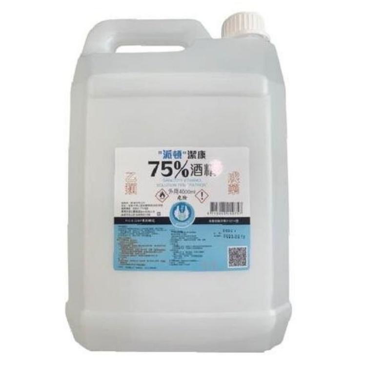 【 派頓酒精】派頓--潔康藥用酒精75% 4公升/桶(超取限一桶) 現貨,秒出