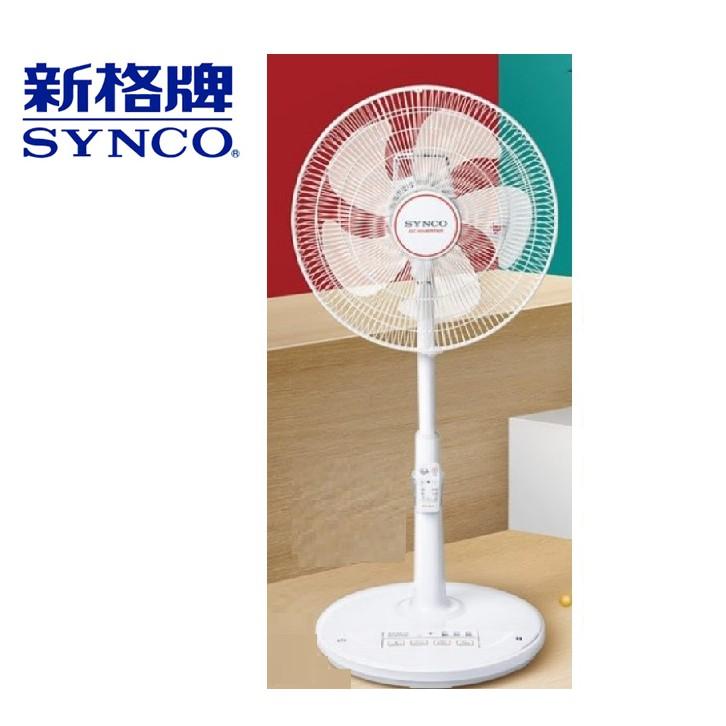SYNCO 新格 14吋微電腦DC變頻電風扇 五片風扇 SSK-AC2020 SAMPO聲寶製造保固一年【雅光電器商城】