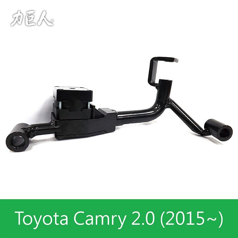 力巨人 機電整合式排檔鎖 Toyota Camry (2015年以後)