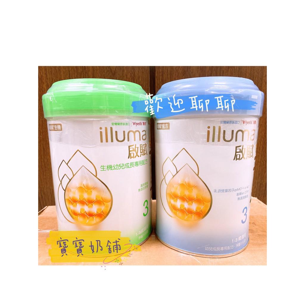 💚新包裝 惠氏啟賦3號 850g 啟賦奶粉 1-3歲 寶寶奶舖 啟賦奶粉 啟賦水解 啟賦生機