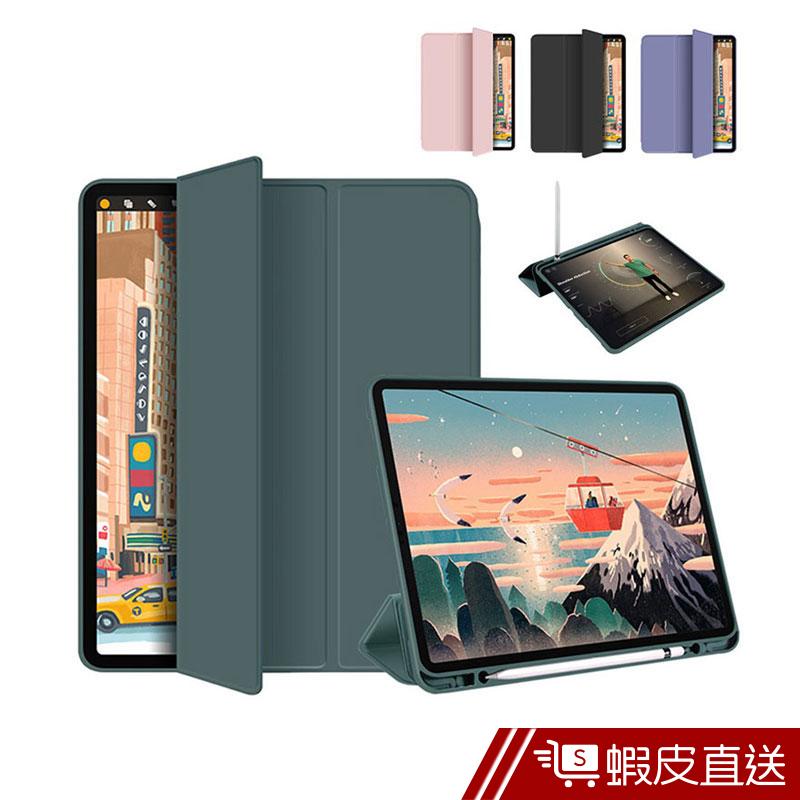官方同款 iPad8 10.2吋/Air4 10.9吋 2020 磁吸筆槽平板皮套 休眠保護殼 矽膠保護套 蝦皮24h