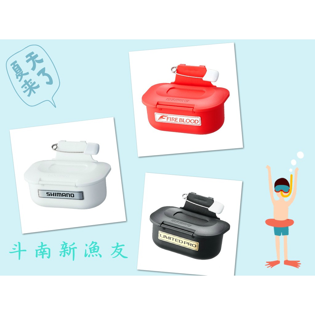 ◎新漁友釣具◎【SHIMANO 攜帶型餌料盒】SHIMANO 餌盒 南極蝦盒