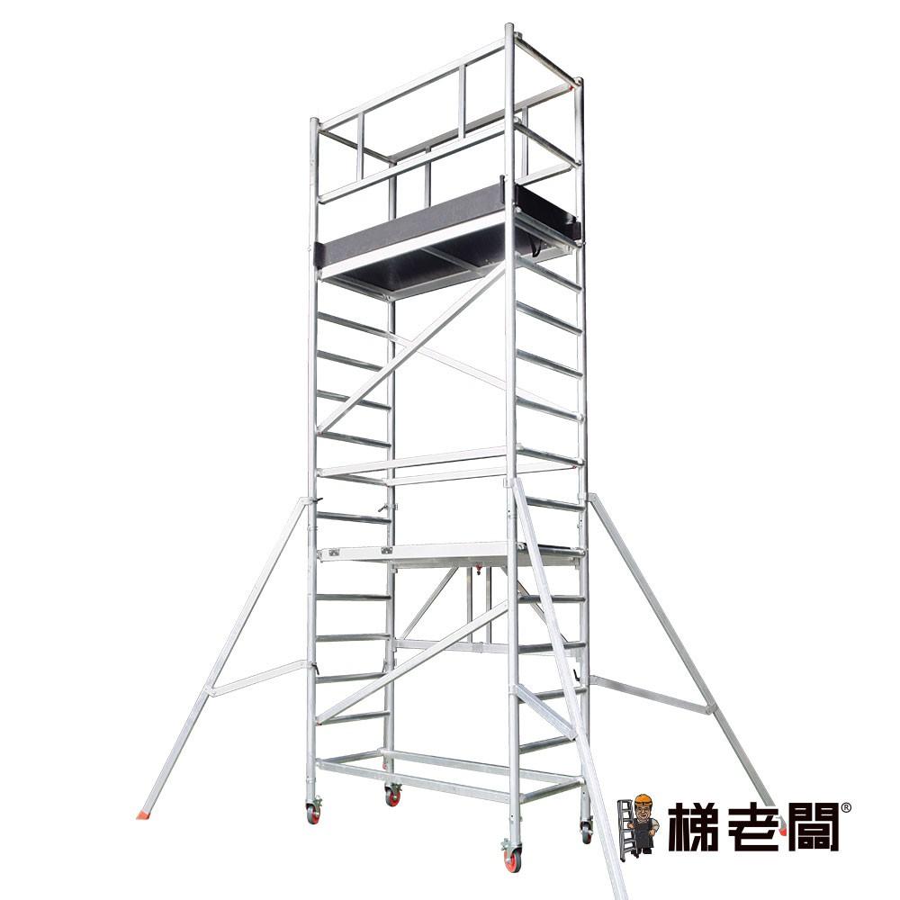 【梯老闆】鋁合金活動式工作架/鋁鷹架-豪華款 CY-073156 (入門款/輕便/易於收納、攜帶)