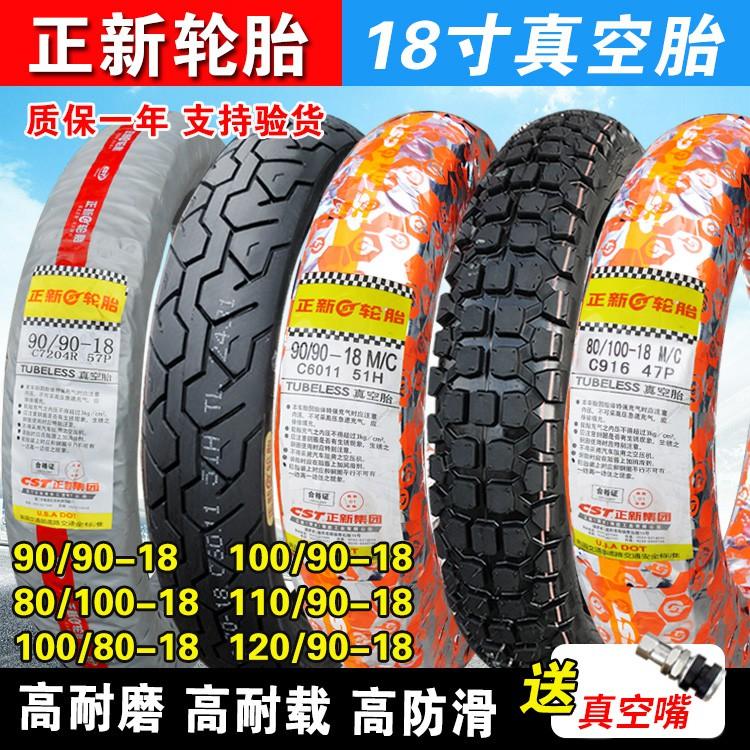 【工廠直銷】正新輪胎90/90-18真空胎摩托車外胎越野胎110/120/100/80廈門正新