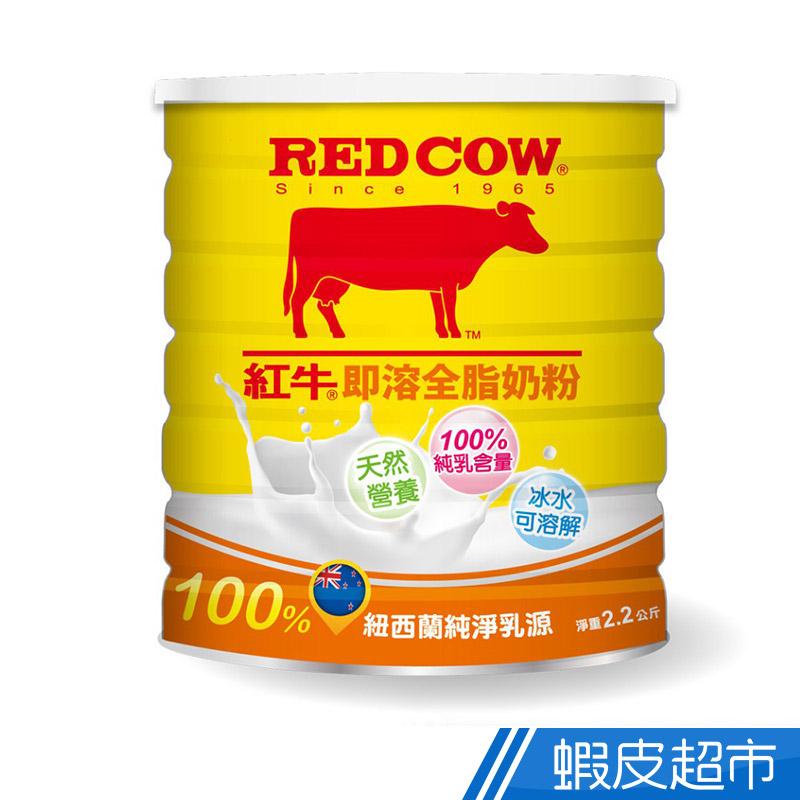 RED COW紅牛 即溶全脂奶粉 2.2kg 現貨[滿額折扣] 蝦皮直送